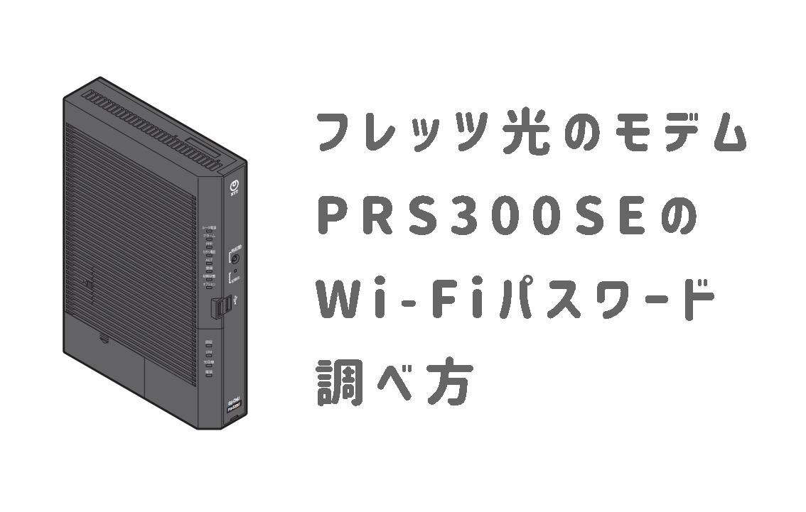 フレッツ光のモデムPRS300SEのWi-Fiパスワード