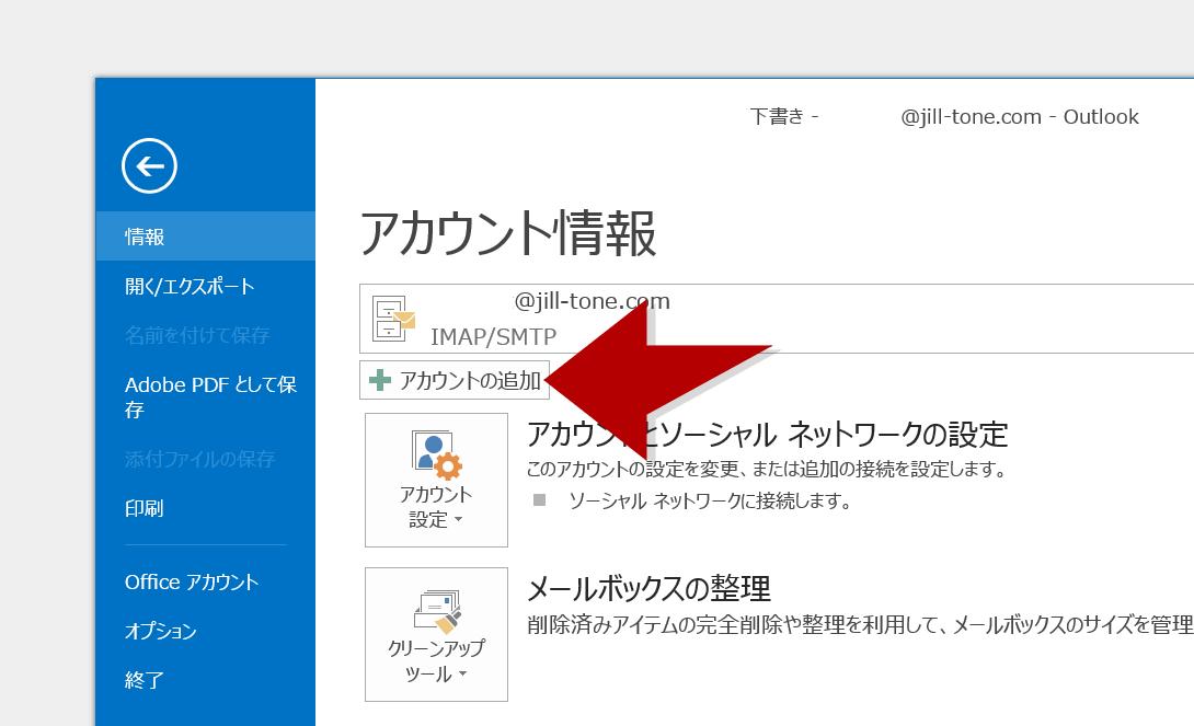 Outlook2013のアカウントの追加をクリック