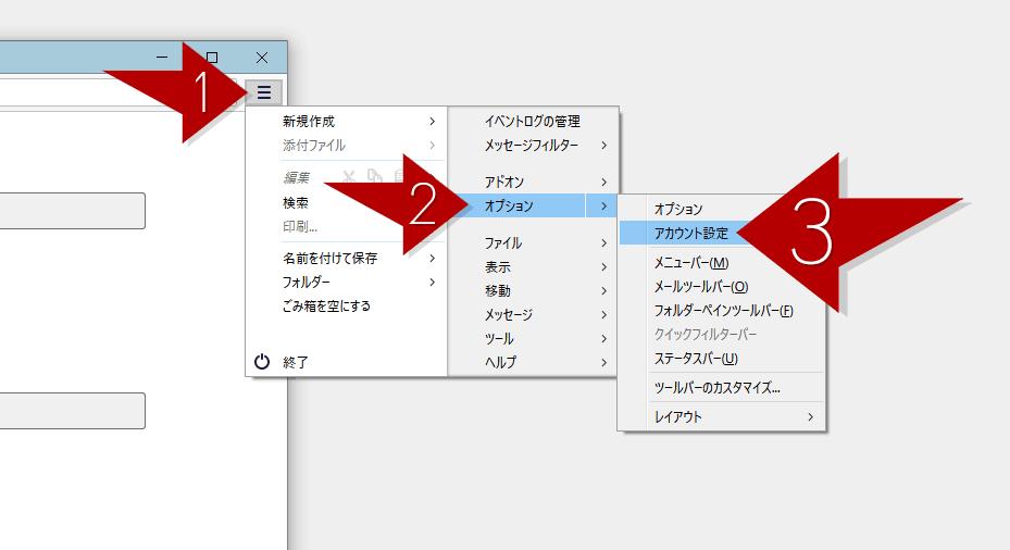 Thunderbirdアカウント設定の開き方
