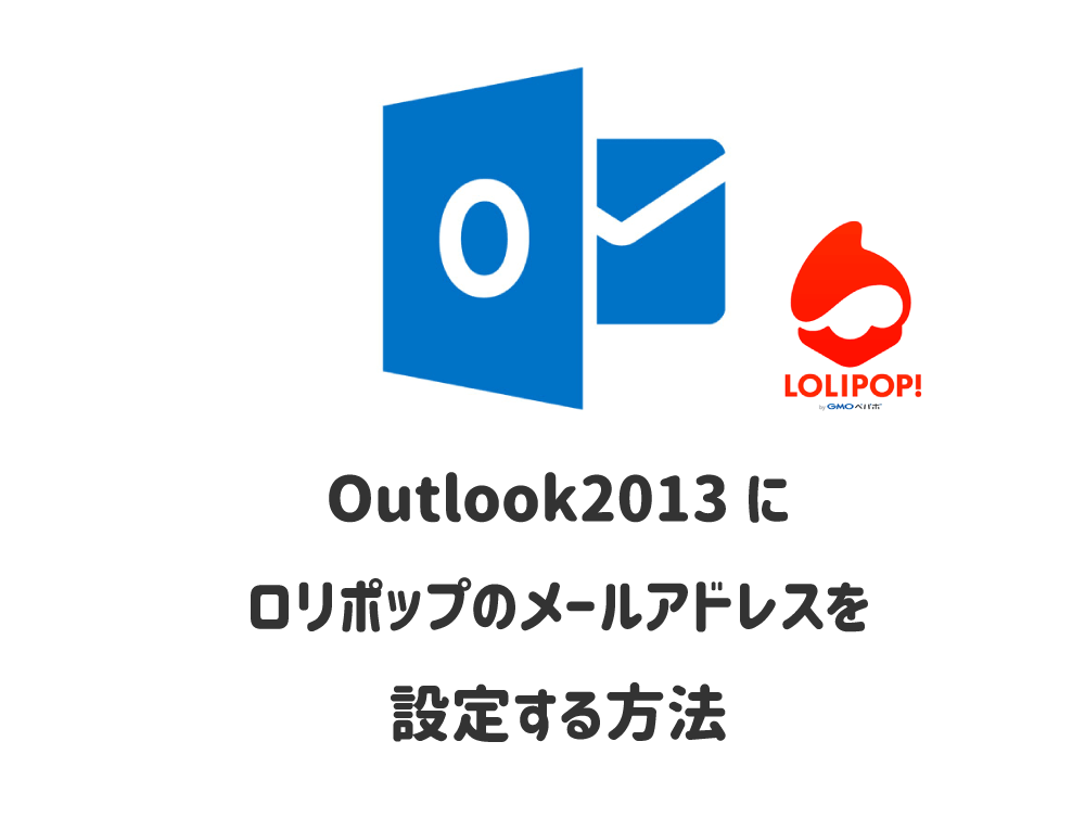 ロリポップのメールアドレスをOutlookに設定する方法アイキャッチ