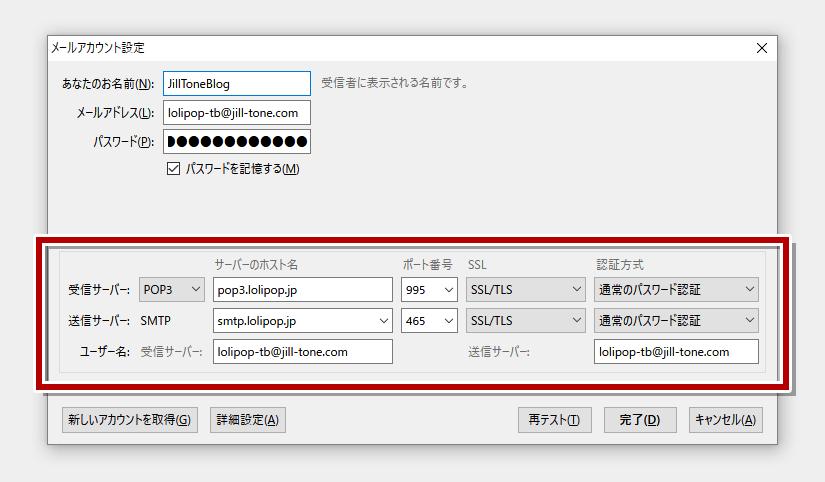 ロリポップ独自ドメインメアドをPOP3でThunderbirdに設定