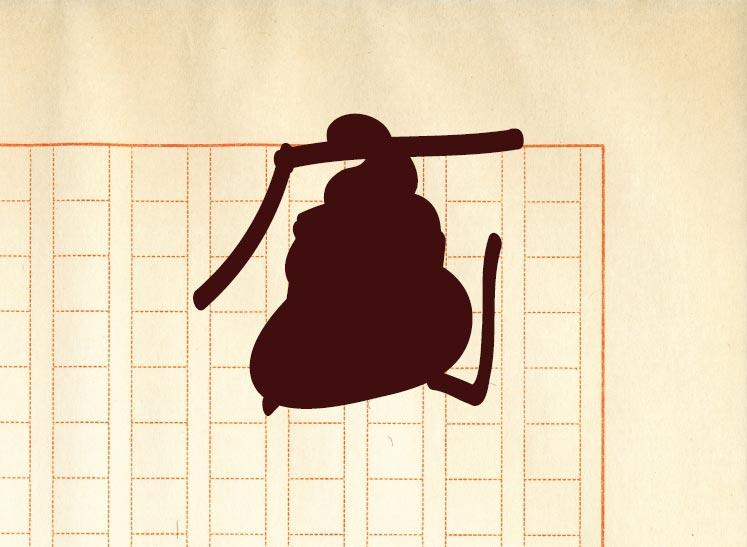 無料の教漢版では難しい漢字はうんこで塗りつぶされる