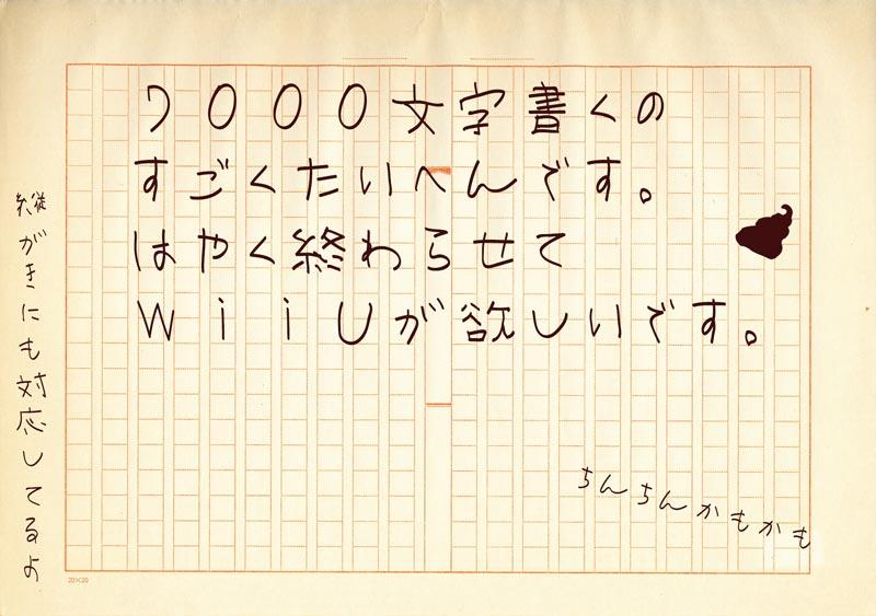 小学一年生の手書きフォント 全児童フォントによる作例