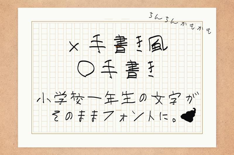 小学一年生の手書き全児童フォントアイキャッチ