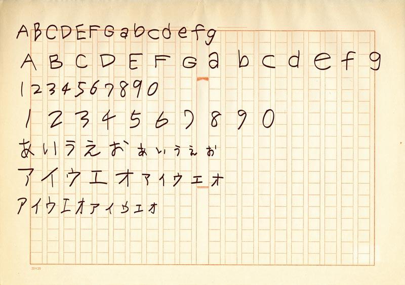 全角半角大文字小文字に対応
