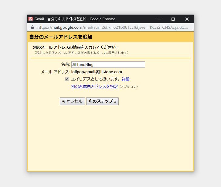 Gmailで独自ドメインのメールを送信できるようにする