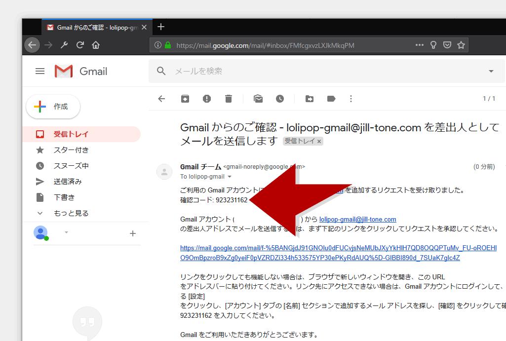 Gmailの受信フォルダに届いた確認コードメール