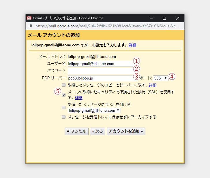 Gmailユーザー名やPOPサーバー設定