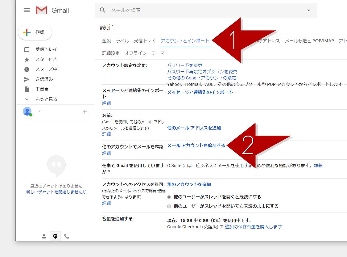 Gmail設定画面でメールアカウントを追加するをクリック