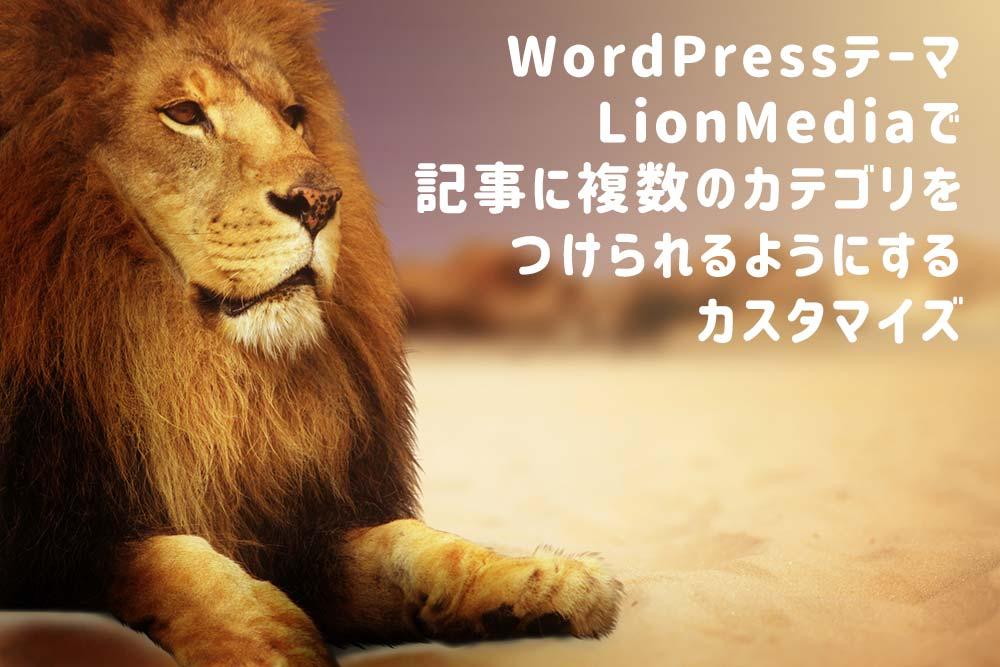 LionMediaに複数カテゴリをつけられるようにするカスタマイズ