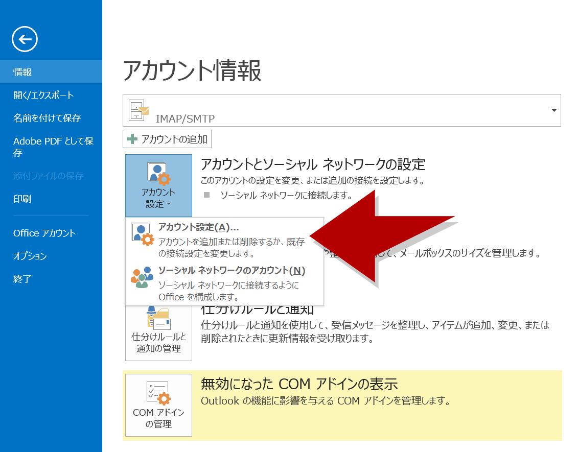 Outlook2013のアカウント設定をクリック