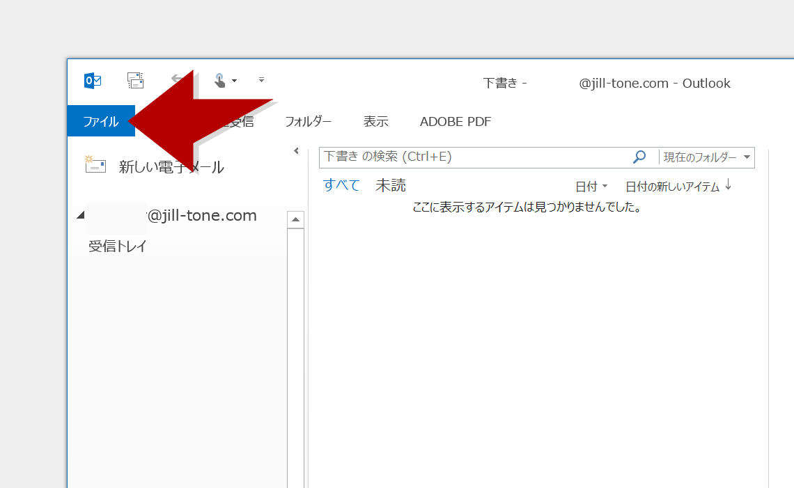 Outlook2013のファイルタブをクリック