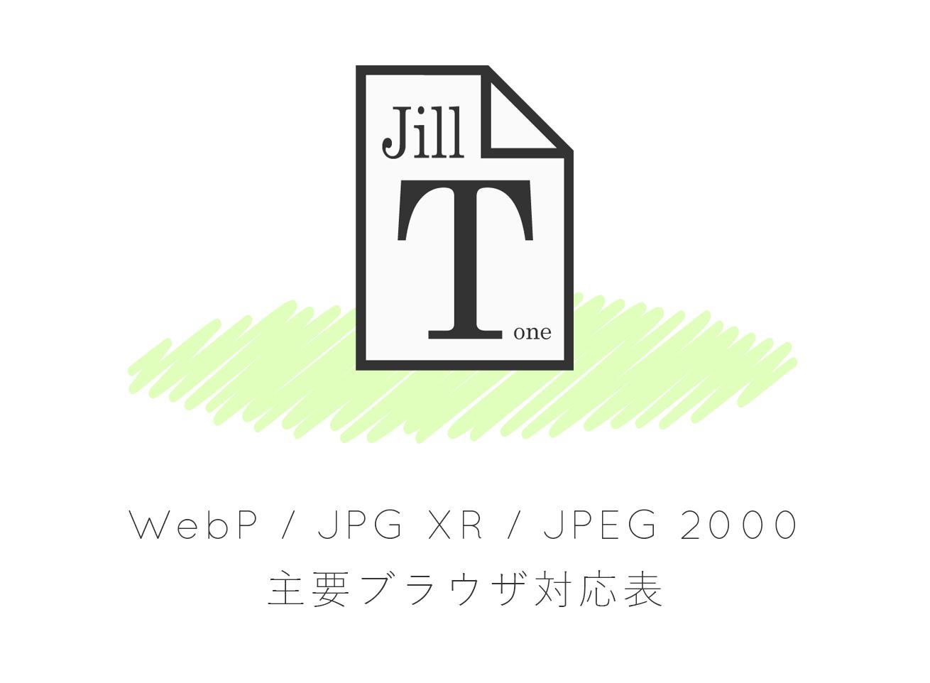 WebP、JPEG2000、JPEGXR対応表アイキャッチ