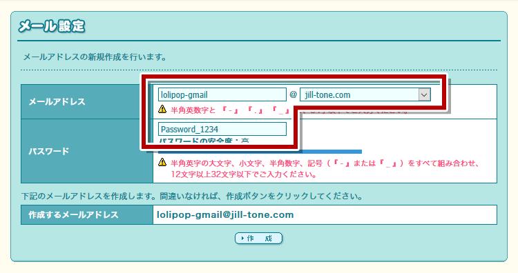 ロリポップ!のメールアドレス作成画面