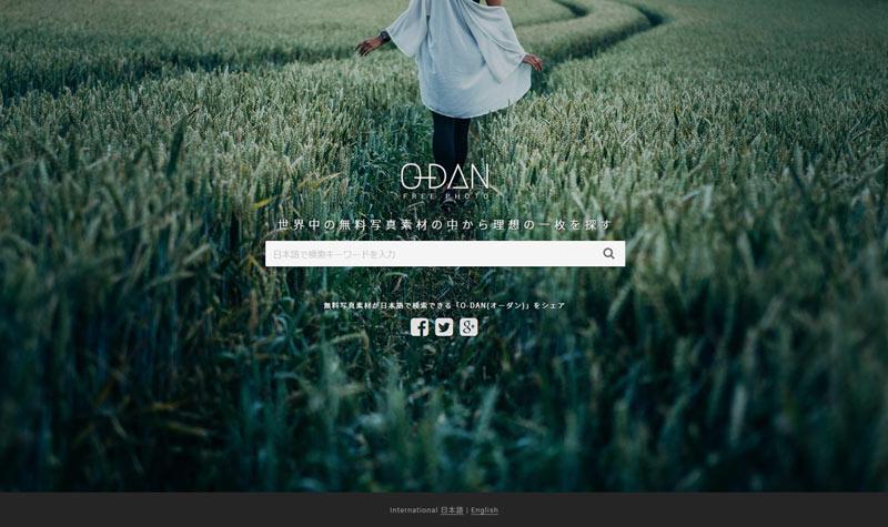 世界中の32サイトからフリー素材画像を検索できるo-dan