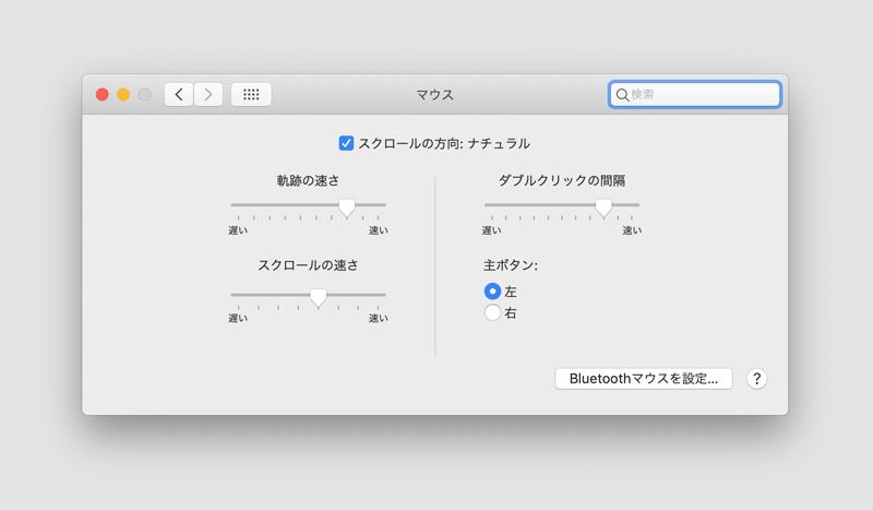 Macのシステム環境設定でスクロール方向を逆にする
