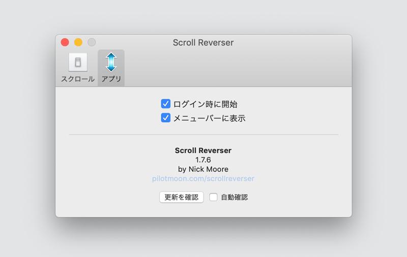 Mac起動・ログイン時にScrollReverserを立ち上げるように設定