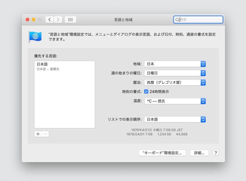 Macbookの言語と地域設定画面