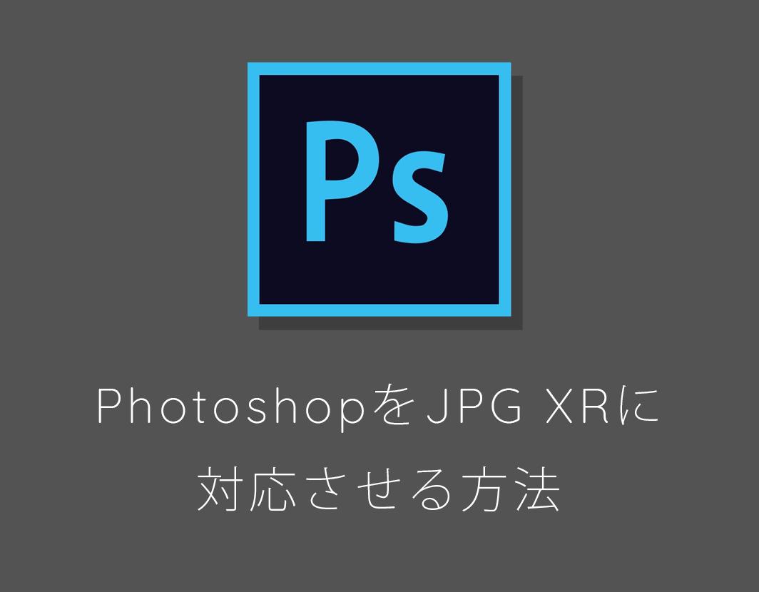 PhotoshopでJPGXRを対応させる方法