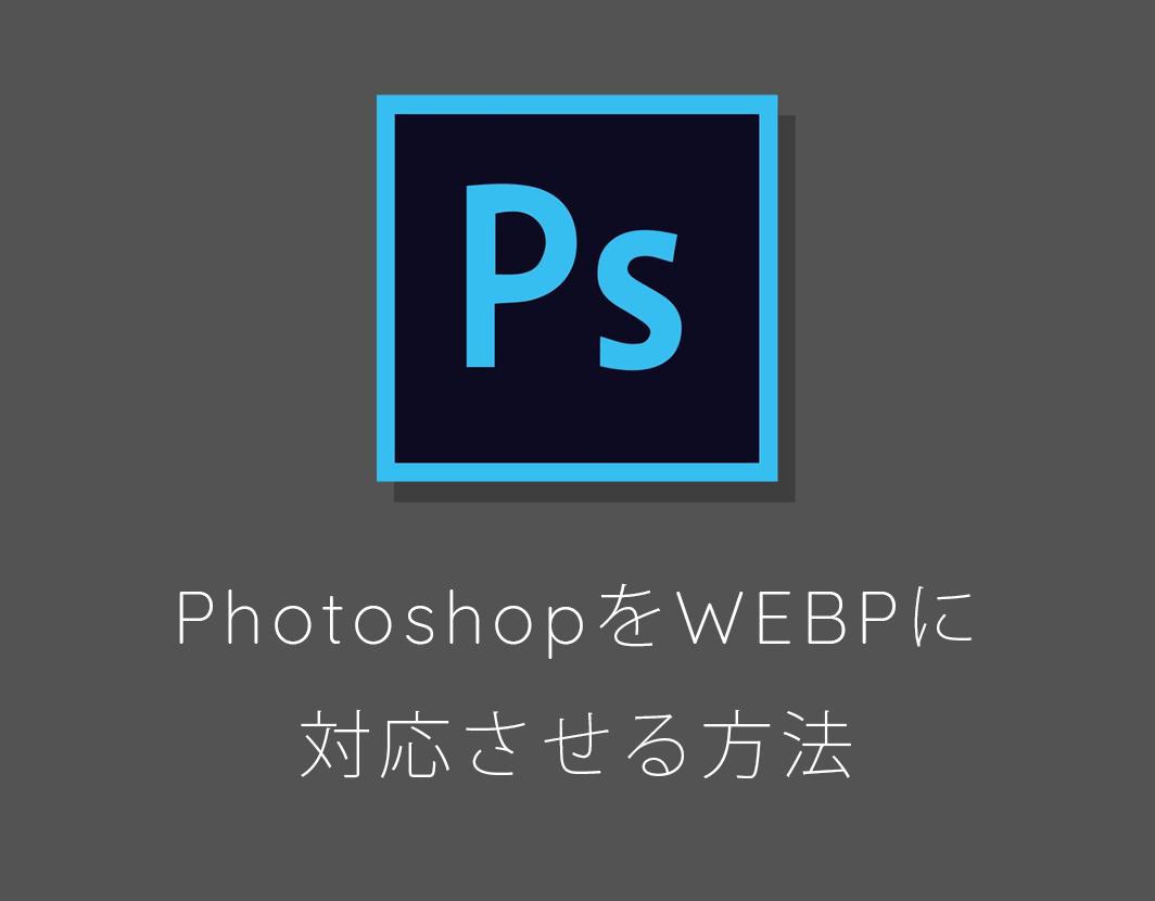 PhotoshopてWebPを対応させる方法