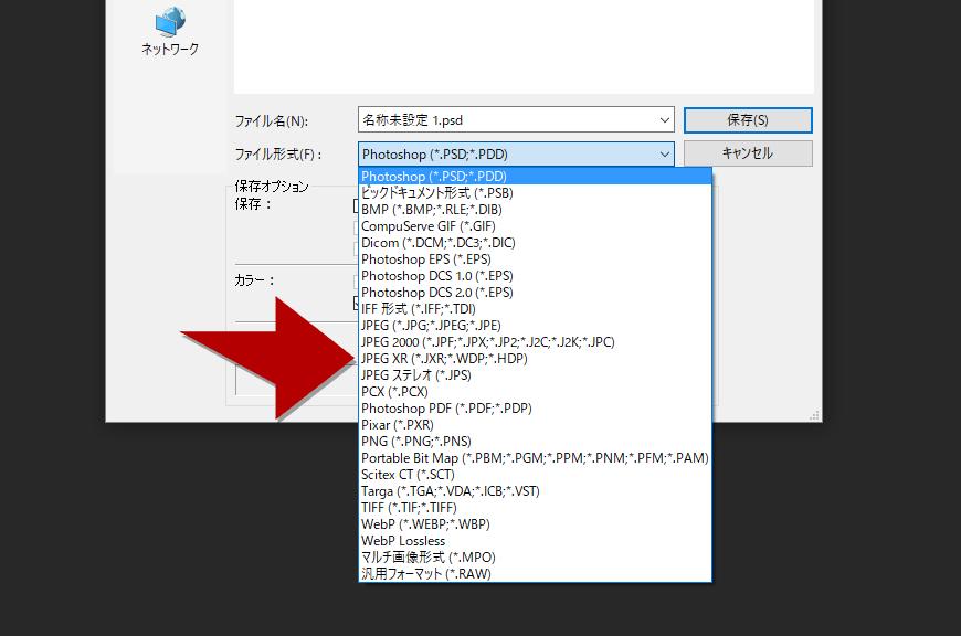 PhotoshopCS6ならJPGXRのプラグインが問題なく使える