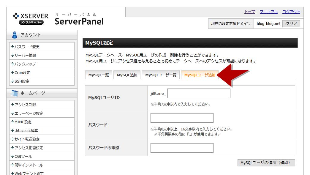 MySQLユーザ追加画面キャプチャ画像