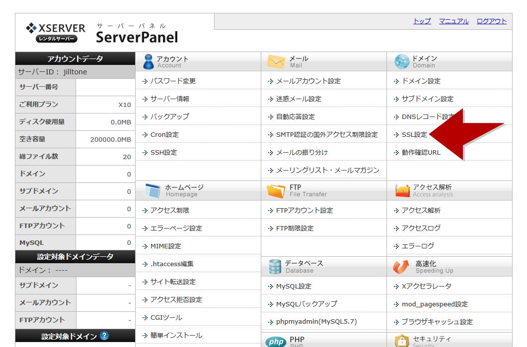 エックスサーバーサーバーパネルからSSL設定画面へ