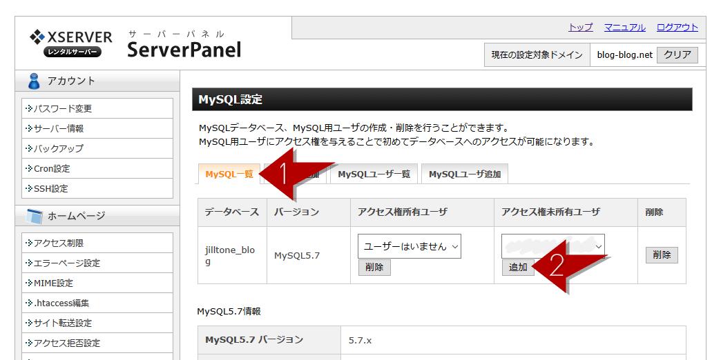 MySQL一覧で作ったデータベースに先ほど作成したユーザを追加する手順キャプチャ画像