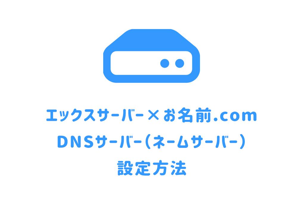 エックスサーバー×お名前ドットコムネームサーバー設定方法