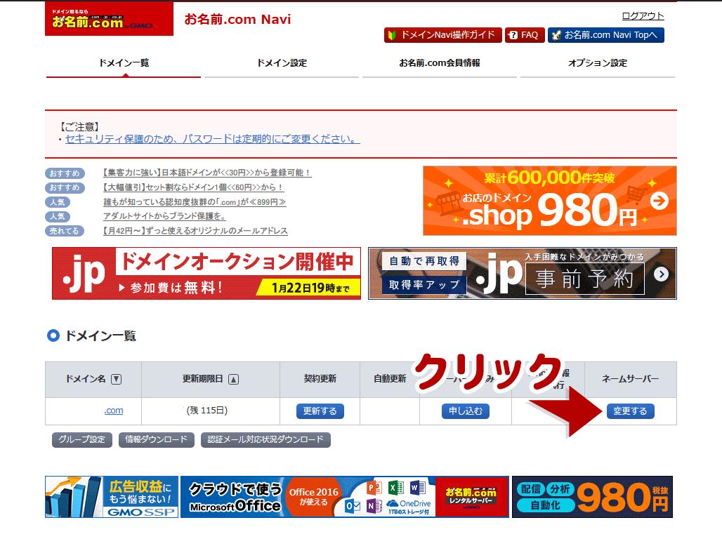 エックスサーバーに設定するドメイン横のネームサーバーの変更するをクリック