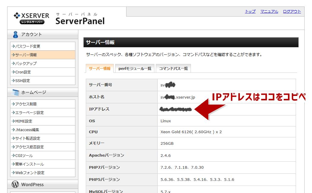エックスサーバー管理画面でIPアドレスを確認するページの画面キャプチャ