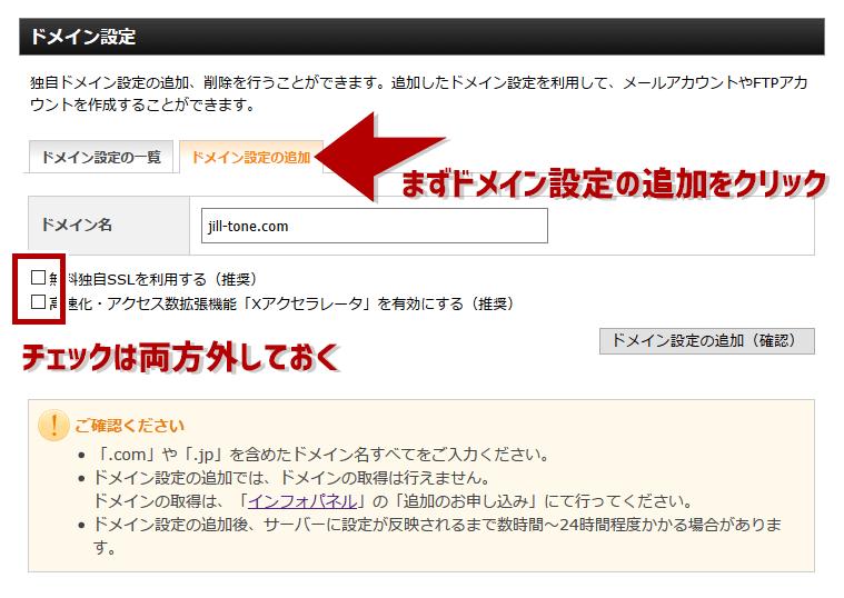 エックサーバーサーバーパネル、ドメイン設定画面のキャプチャ画像