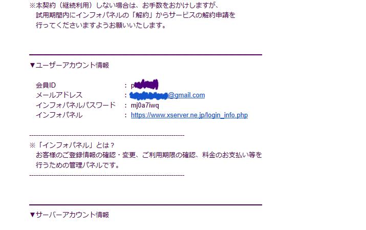 エックスサーバー契約後のメールにインフォパネルIDとパスワードの記載がある