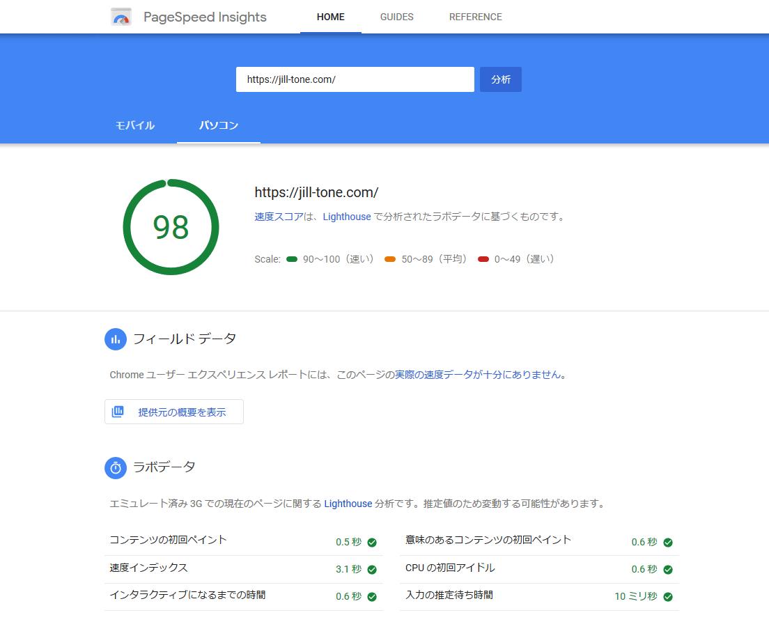 エックスサーバー移行後のPageSpeedInsigths評価(PC)