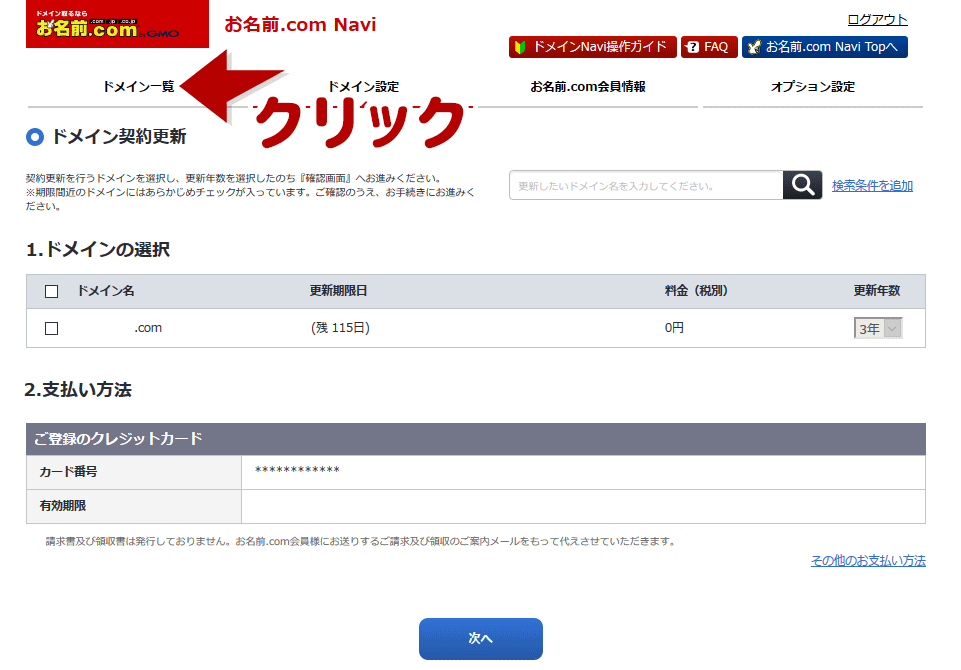 お名前ドットコムNaviにログインし、ドメイン一覧をクリック