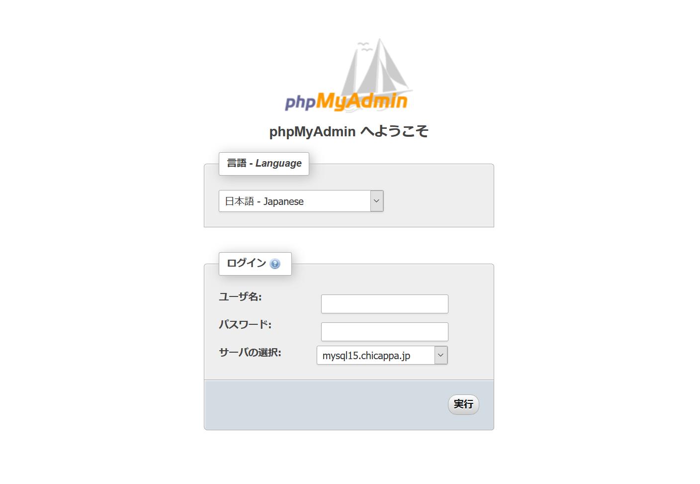ロリポップサーバーのphpMyAdminログイン画面キャプチャ画像
