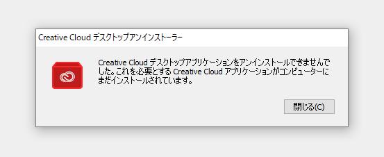 AdobeCCデスクトップアプリがアンインストールできないエラーメッセージ