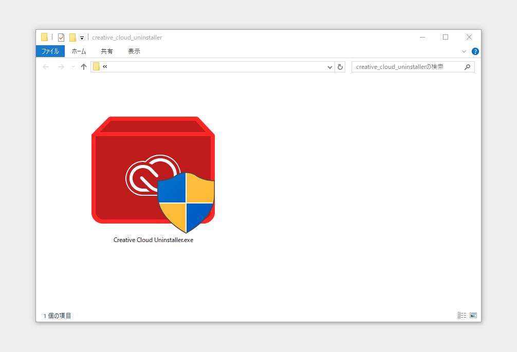 AdobeCCデスクトップアプリのアンインストールツール