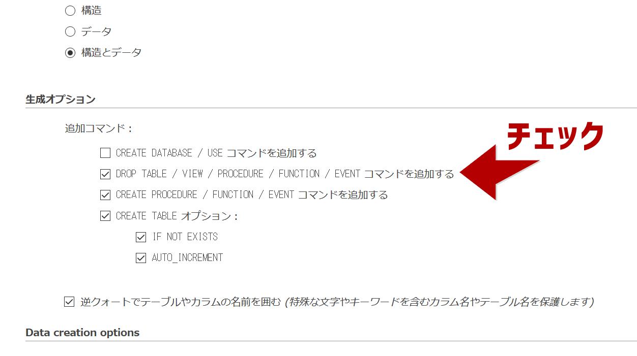 phpMyAdmin画面キャプチャ画像