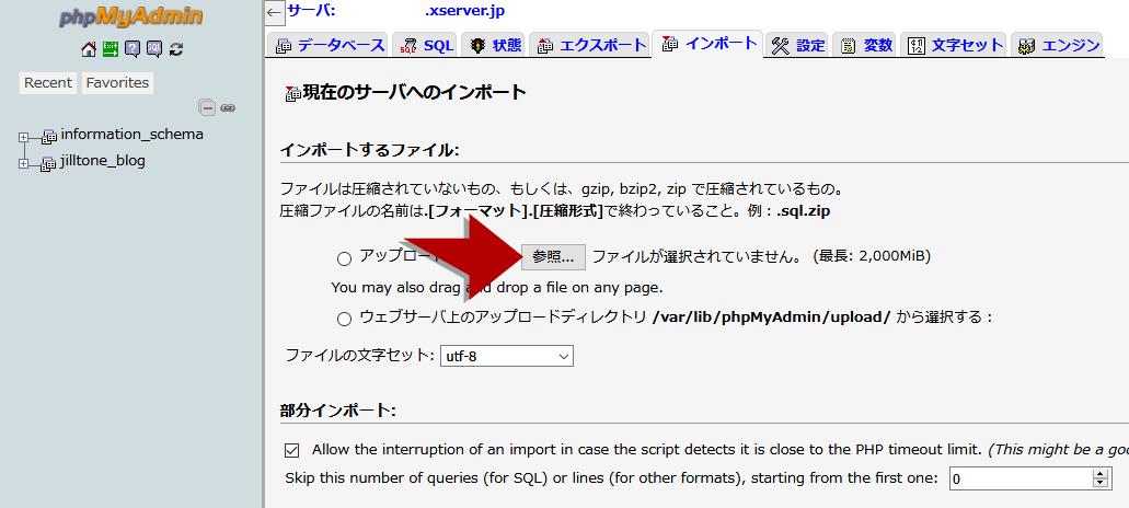 データベースファイルをインポートする画面のキャプチャ画像
