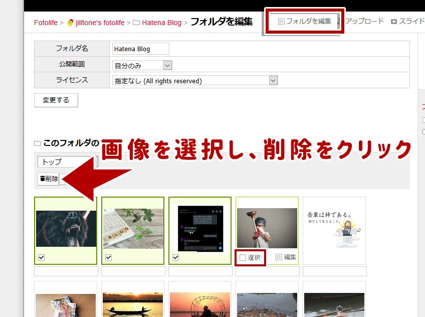 はてなフォトライフ上の画像を選択し、削除をクリック