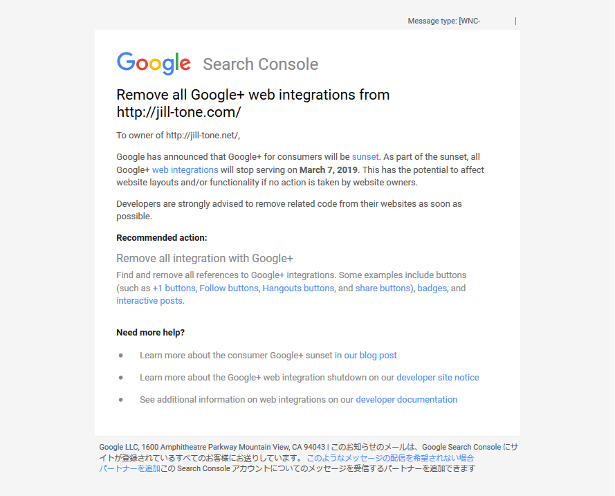 Gmailに届いたRemove all Google+ web integrationsメール