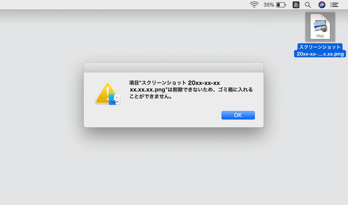 Macのデスクトップに消せないスクショファイルが生成された