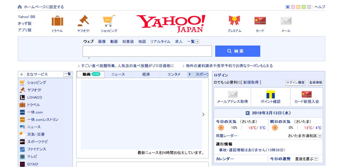 ポータルサイトとして注力中のYahoo!JAPAN