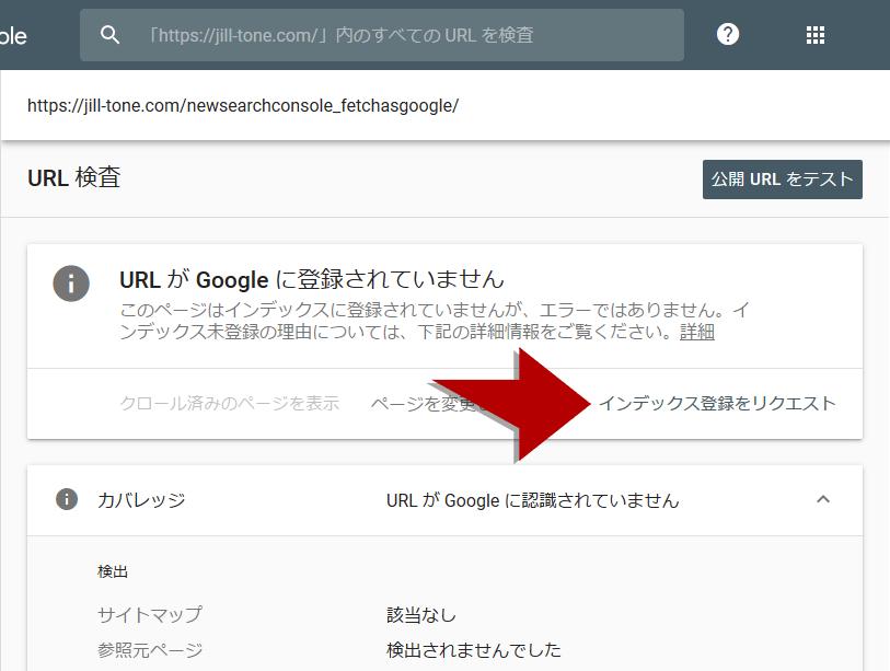 新しいSearchConsoleでのFetchasGoogle方法 インデックス登録をリクエスト
