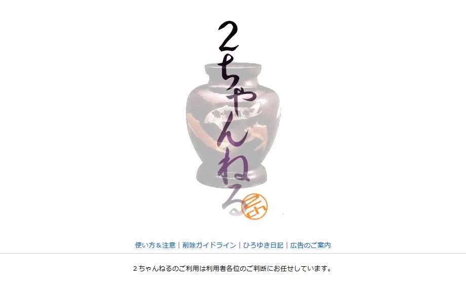 現在の2ちゃんねる(2ch_cs)