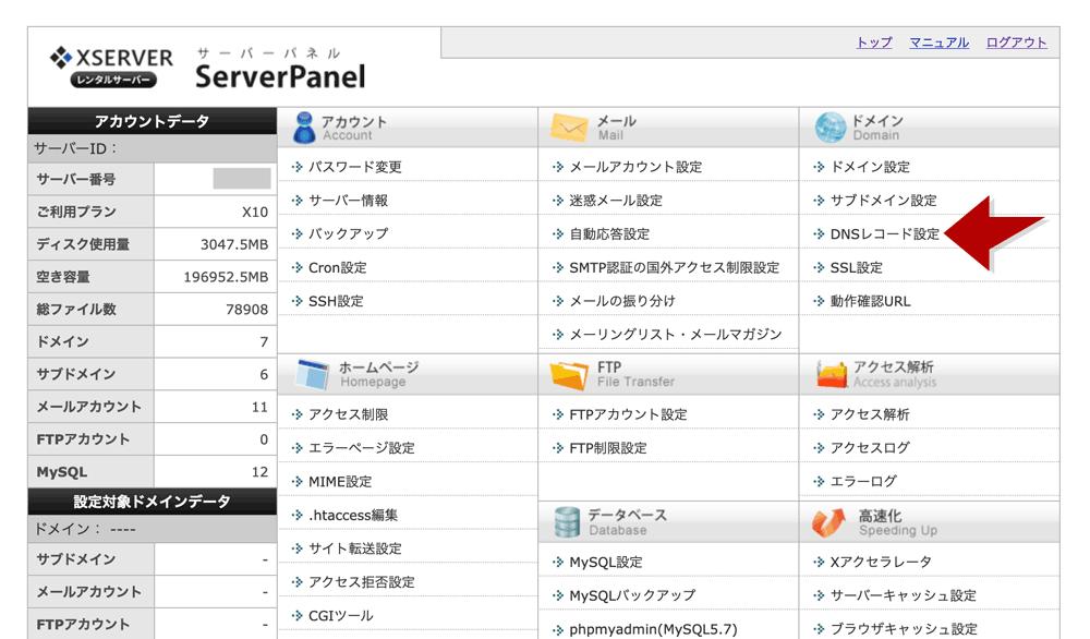 エックスサーバーのサーバーパネルにログインし、DNSレコード設定をクリック