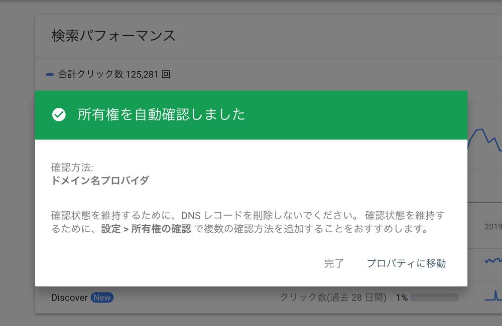 ドメインでのSearchConsoleへの追加認証完了画面