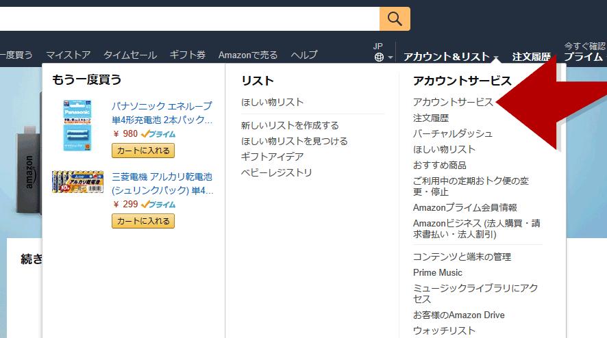 アマゾンにログインし、右上メニュー内のアカウントサービスをクリック