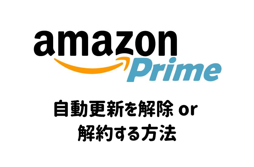 AmazonPrimeの自動更新を解除or解約する方法